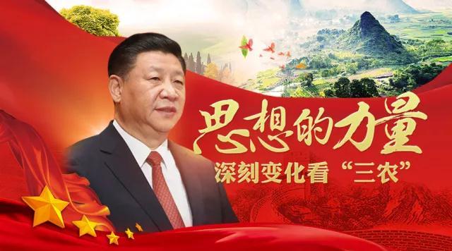 """思想的力量——深刻变化看""""三农"""" 深化改革促发展"""