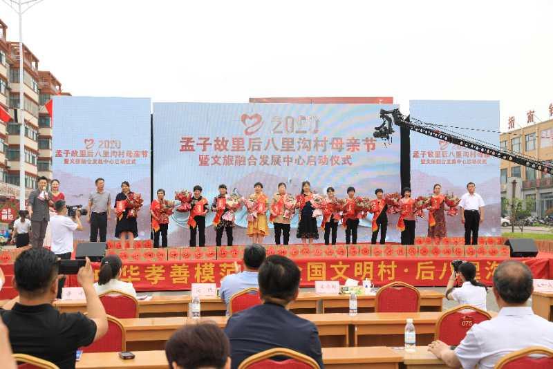 山东邹城在后八里沟村举办孟子故里母亲文化节活动